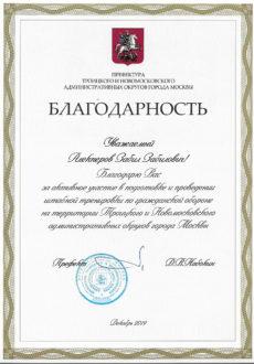 Алекперову