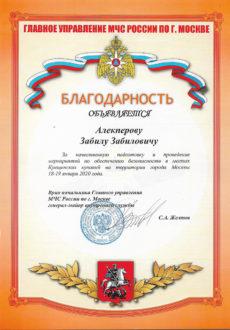 МЧС Алекперов