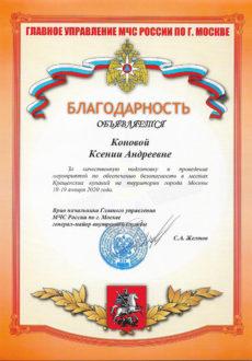 МЧС Конова