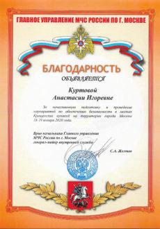 МЧС Куртова