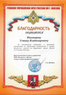 МЧС Никоноров