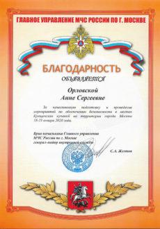 МЧС Орловская