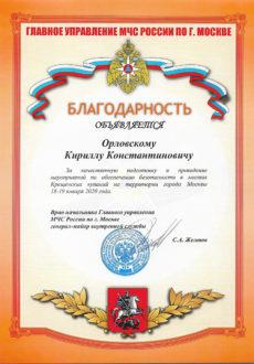 МЧС Орловский