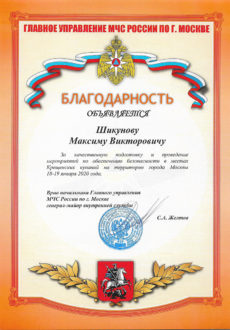МЧС Шикунов